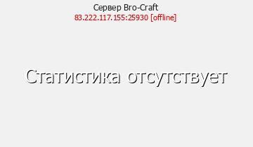 Сервер BroCraft