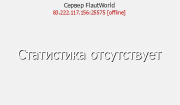 Сервер Minecraft FlautWorld