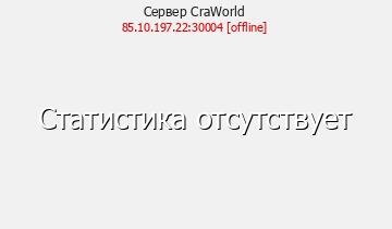 Сервер Minecraft CraWorld