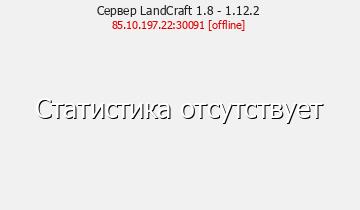 Сервер LandCraft 1.8 - 1.12.2