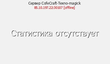 Сервер Minecraft CofeСraft-Texno-magick