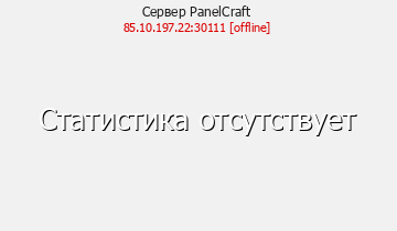 Сервер Minecraft PanelCraft