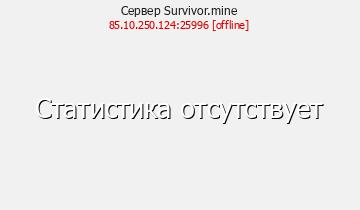 Сервер Minecraft Survivor.mine