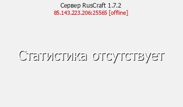 Сервер RusCraft