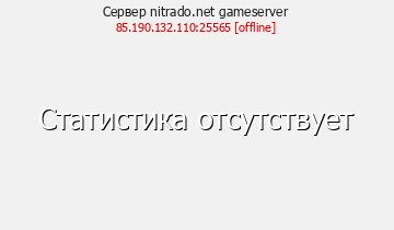 Сервер Minecraft nitrado.net gameserver