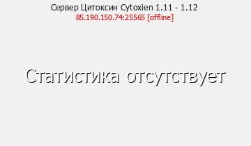 Сервер Minecraft Цитоксин Cytoxien 1.11 - 1.12