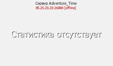 Сервер Adventure Time