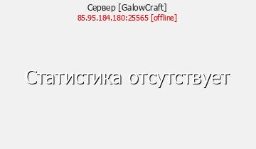 [gallowCraft]