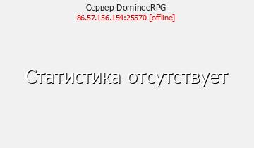 Сервер Minecraft DomineeRPG