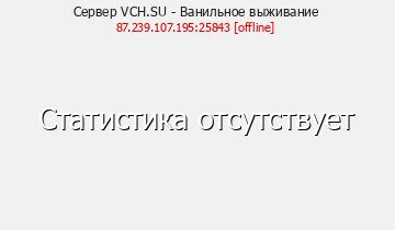 Сервер Minecraft VCH.SU - Ванильное выживание