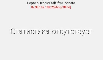 Сервер Minecraft TropicCraft free donate