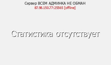 Сервер Minecraft ВСЕМ АДМИНКА НЕ ОБМАН