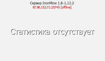Сервер Minecraft IronMine 1.8-1.12.2