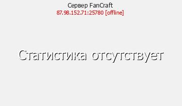 Сервер Minecraft FаnCraft