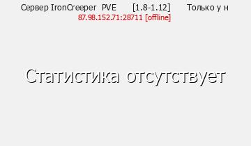 Сервер IronCreeper