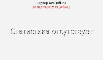 Сервер Minecraft AniCraft.ru