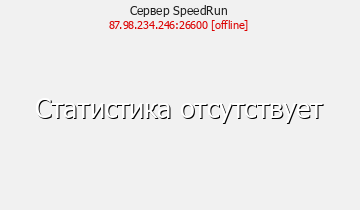 Сервер SpeedRun