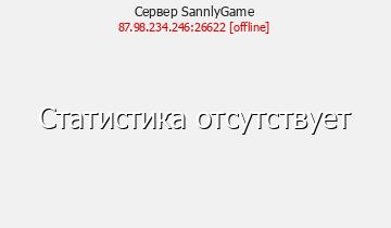 Сервер SannlyGame - ГЛОБАЛЬНОЕ ОБНОВЛЕНИЕ СЕРВЕРА