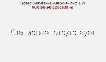 Сервер Minecraft Выживание -PvP-Гриф 1.17