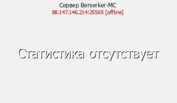 Сервер Minecraft Berserker-MC
