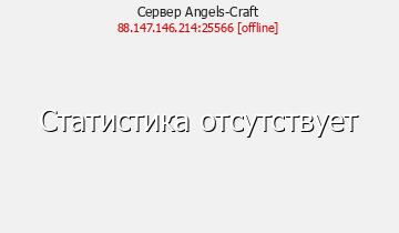 Сервер Angels-Craft