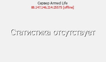 Сервер Armed Life