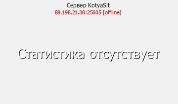 Сервер Alfa_Game