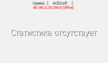 Сервер ACE_Craft