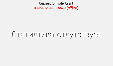 Сервер SnejCraft