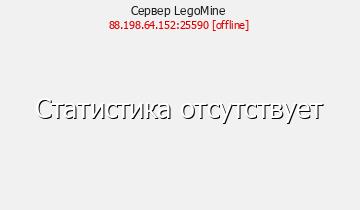 Сервер LegoCraft
