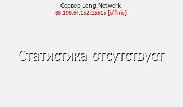 Сервер Long-Network