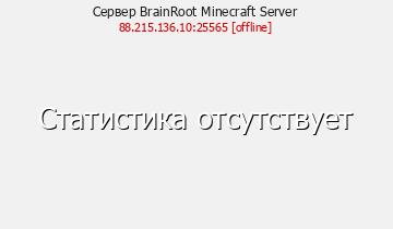 Сервер BrainRoot