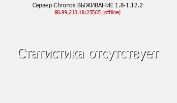 Сервер Minecraft Chronos ВЫЖИВАНИЕ 1.8-1.12.2