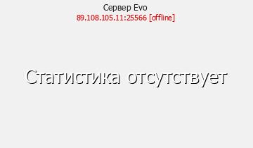 Сервер Minecraft Evo