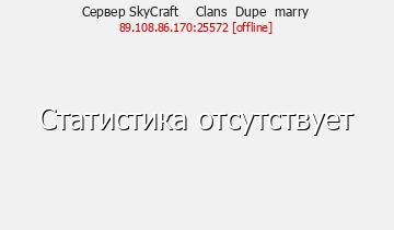 Сервер Sky Craft