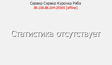 Сервер ◄▓▓Сервер Курочка Ряба▓▓►♠-┤Мини-Games├-♠
