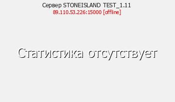 Сервер Minecraft StoneIsland 1.7.2-1.8.9