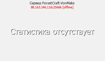 Сервер MasterCraft
