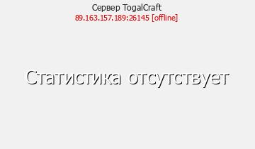Сервер TogalCraft