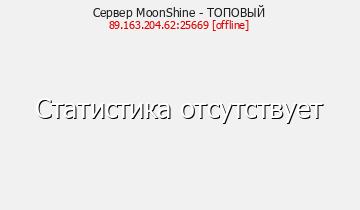 Сервер Minecraft MoonShine - ТОПОВЫЙ