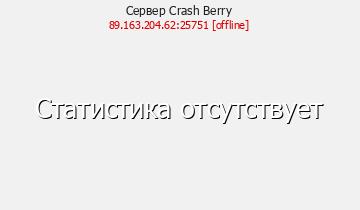 Сервер Minecraft Crash Berry