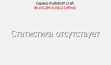 Сервер Minecraft RuBidiuM Craft