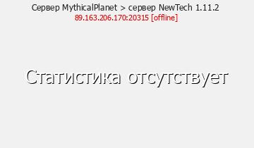 Сервер Minecraft NewTech 1.11.2 - MythicalPlanet