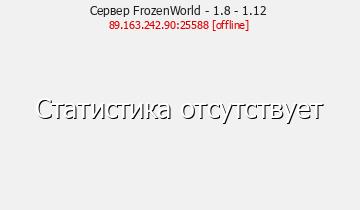 Сервер Minecraft FrozenWorld - 1.8 - 1.12