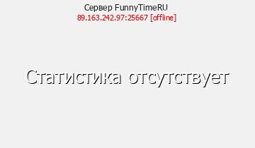 Сервер FunnyTimeRu