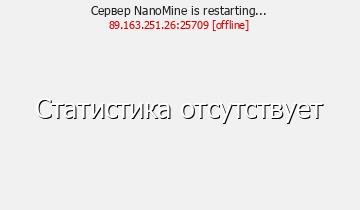 NanoMine