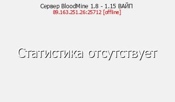 Сервер Minecraft BloodMine 1.8 - 1.15 ВАЙП