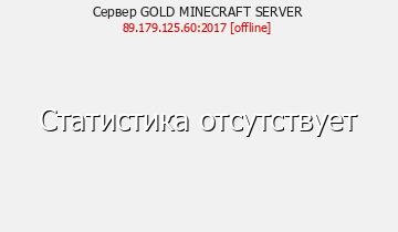 Сервер Gold Minecraft Server