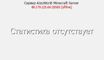 Сервер Minecraft AizuWorld Minecraft Server