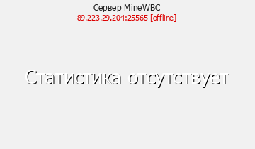 Сервер MineWBC 1.8-1.10